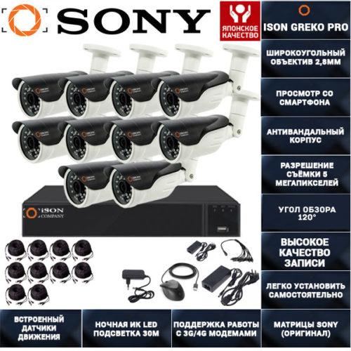 Система видеонаблюдения на 10 камер 5 мегапикселей ISON GREKO-10 PRO