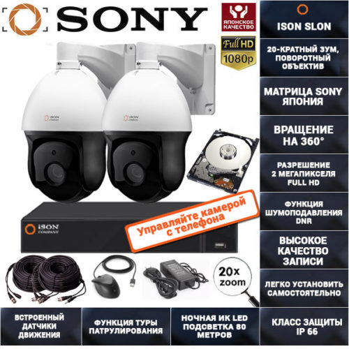 Система видеонаблюдения на 2 поворотные камеры 2 мегапикселя ISON SLON-2 с жёстким диском