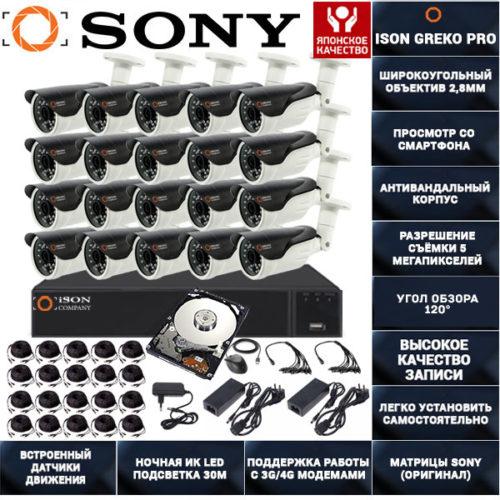 Система видеонаблюдения на 20 камер 5 мегапикселей ISON GREKO-20 PRO с жестким диском