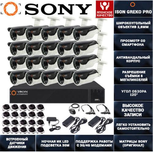 Система видеонаблюдения на 20 камер 5 мегапикселей ISON GREKO-20 PRO