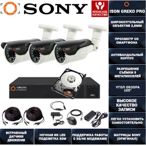 Система видеонаблюдения на 3 камеры 5 мегапикселей ISON GREKO-3 PRO с жестким диском