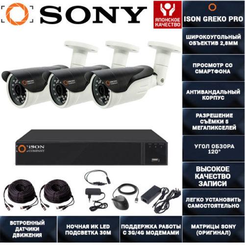 Система видеонаблюдения на 3 камеры 5 мегапикселей ISON GREKO-3 PRO