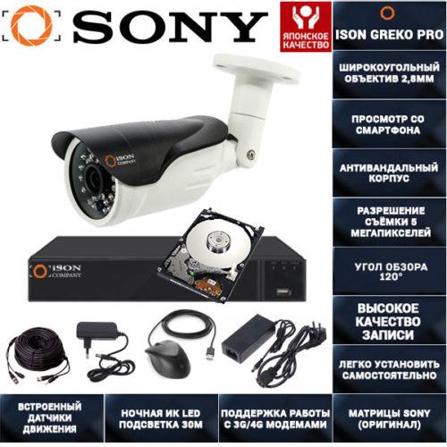 Система видеонаблюдения на 5 мегапикселей ISON GREKO-1 с жестким диском
