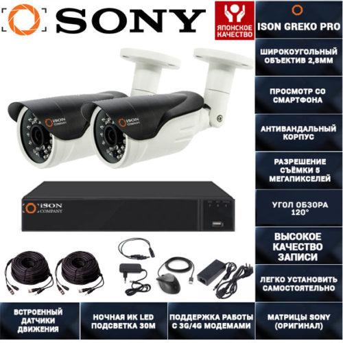 Система видеонаблюдения на 5 мегапикселей ISON GREKO-2 PRO