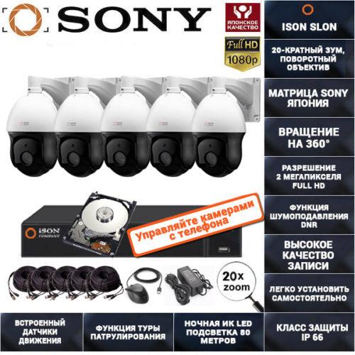 Система видеонаблюдения на 5 поворотных камер 2 мегапикселя ISON SLON-5 с жёстким диском