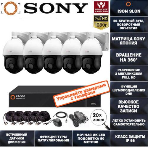 Система видеонаблюдения на 5 поворотных камер 2 мегапикселя ISON SLON-5