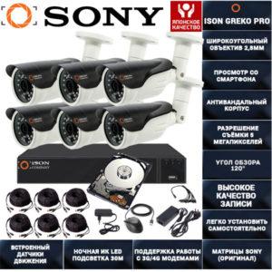 Система видеонаблюдения на 6 камер 5 мегапикселей ISON GREKO-6 PRO с жестким диском