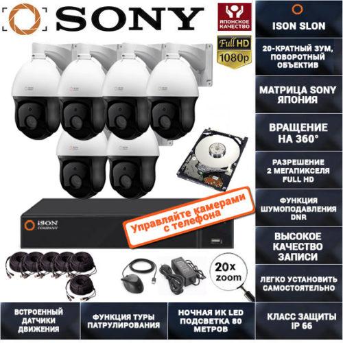 Система видеонаблюдения на 6 поворотных камер 2 мегапикселя ISON SLON-6 с жёстким диском