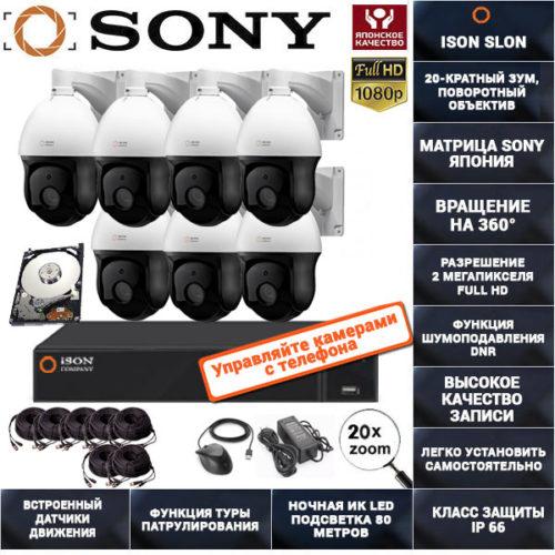 Система видеонаблюдения на 7 поворотных камер 2 мегапикселя ISON SLON-7 с жёстким диском