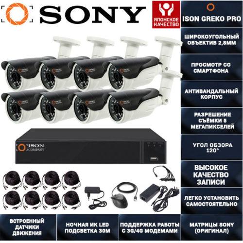 Система видеонаблюдения на 8 камер 5 мегапикселей ISON GREKO-8 PRO
