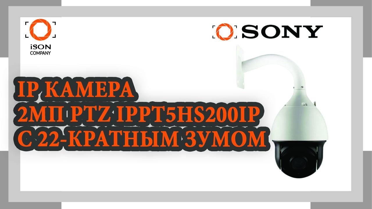 ПОВОРОТНАЯ IP КАМЕРА С 22 КРАТНЫМ ЗУМОМ 2МП IPPT5HS200IP