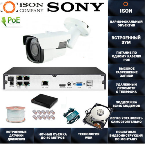 IP Система видеонаблюдения с зумом на 1 камеру POE ISON SPARK-1 С ЖЕСТКИМ ДИСКОМ