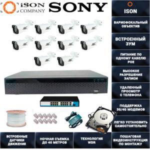IP Система видеонаблюдения с зумом на 10 камер POE ISON SPARK-10 С ЖЕСТКИМ ДИСКОМ
