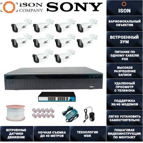 IP Система видеонаблюдения с зумом на 10 камер POE ISON SPARK-10