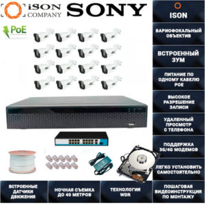 IP Система видеонаблюдения с зумом на 16 камер POE ISON SPARK-16 С ЖЕСТКИМ ДИСКОМ