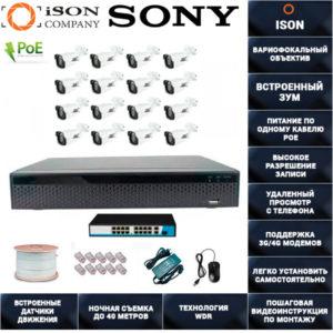 IP Система видеонаблюдения с зумом на 16 камер POE ISON SPARK-16