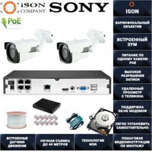 IP Система видеонаблюдения с зумом на 2 камеры POE ISON SPARK-2 С ЖЕСТКИМ ДИСКОМ