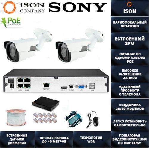 IP Система видеонаблюдения с зумом на 2 камеры POE ISON SPARK-2
