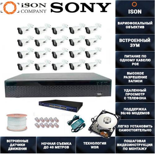 IP Система видеонаблюдения с зумом на 20 камер POE ISON SPARK-20 С ЖЕСТКИМ ДИСКОМ
