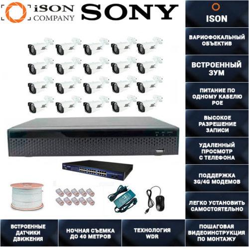 IP Система видеонаблюдения с зумом на 20 камер POE ISON SPARK-20