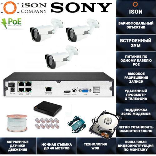 IP Система видеонаблюдения с зумом на 3 камеры POE ISON SPARK-3 С ЖЕСТКИМ ДИСКОМ