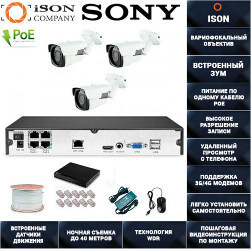 IP Система видеонаблюдения с зумом на 3 камеры POE ISON SPARK-3