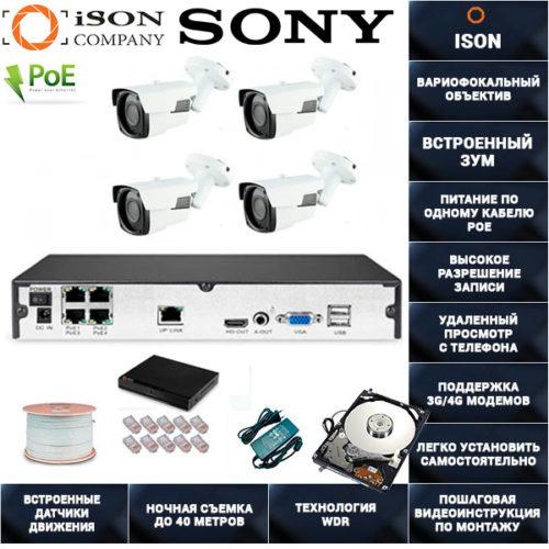 IP Система видеонаблюдения с зумом на 4 камеры POE ISON SPARK-4 С ЖЕСТКИМ ДИСКОМ