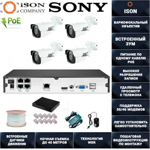 IP Система видеонаблюдения с зумом на 4 камеры POE ISON SPARK-4