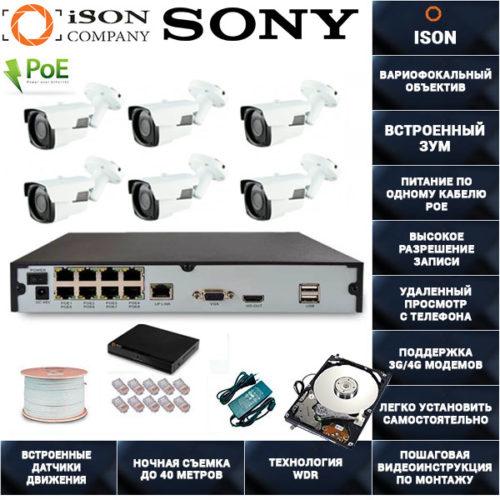 IP Система видеонаблюдения с зумом на 6 камер POE ISON SPARK-6 С ЖЕСТКИМ ДИСКОМ