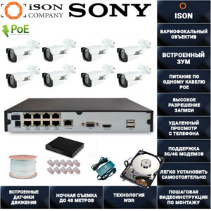IP Система видеонаблюдения с зумом на 8 камер POE ISON SPARK-8 С ЖЕСТКИМ ДИСКОМ