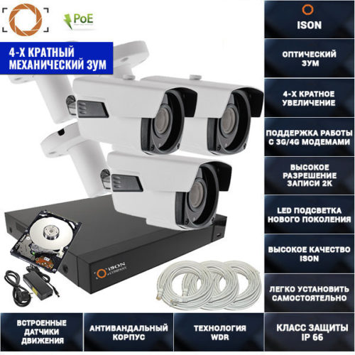 IP система видеонаблюдения НА 3 КАМЕРЫ 4 мегапикселя айсон MOHO-3 С ЖЕСТКИМ ДИСКОМ