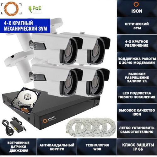IP система видеонаблюдения 4 мегапикселя айсон MOHO-4 с жестким диском