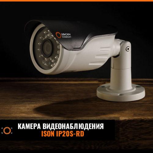 Камера видеонаблюдения ISON IP20S-RD 2