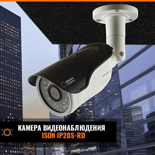 Камера видеонаблюдения ISON IP20S-RD 3