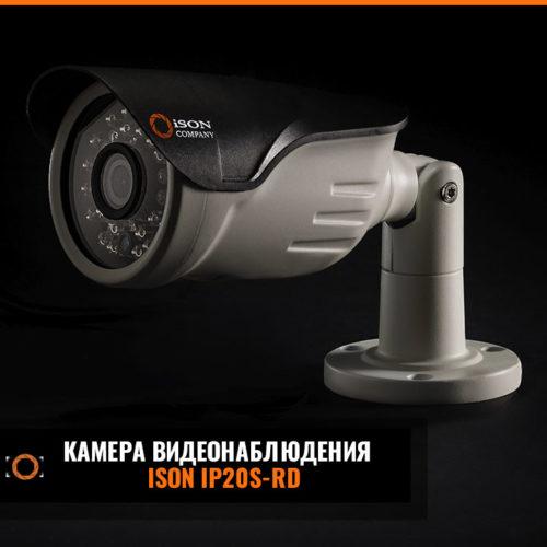 Камера видеонаблюдения ISON IP20S-RD 4
