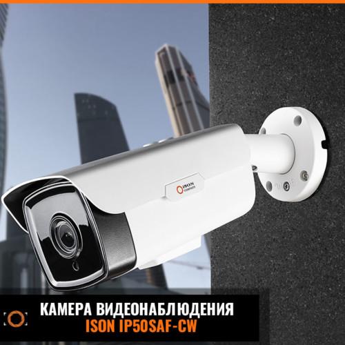 Камера видеонаблюдения ISON IP50SAF-CW 2