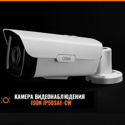 Камера видеонаблюдения ISON IP50SAF-CW