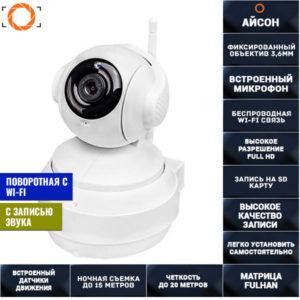 Поворотная беспроводная IP WI-FI камера видеонаблюдения 2 мегапикселя ISON IP200B15HWF