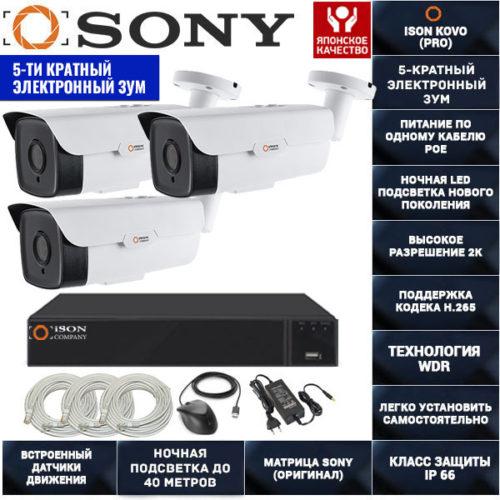Система видеонаблюдения IP POE 5 мегапикселей на 3 камеры ISON KOVO-3