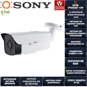 IP камера видеонаблюдения с зумом POE 2,7-13,5 ISON IP50SAF-CW