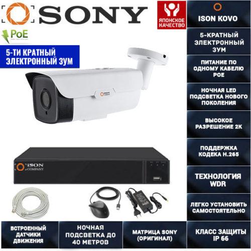 IP система видеонаблюдения на 1 камеру POE с зумом ISON KOVO-1