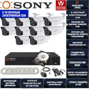IP система видеонаблюдения на 10 камер 4 мегапикселя POE с зумом ISON KOVO-10 с жестким диском