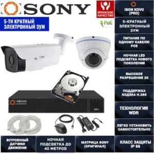 IP система видеонаблюдения на 2 камеры POE с зумом ISON KOVO-2 К1 с жестким диском
