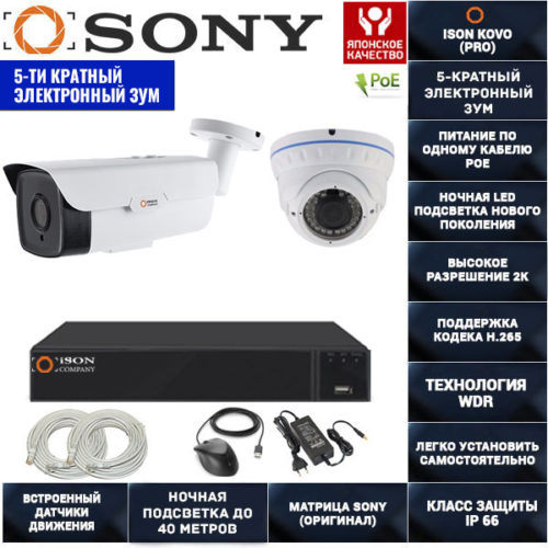 IP система видеонаблюдения на 2 камеры POE с зумом ISON KOVO-2 К1