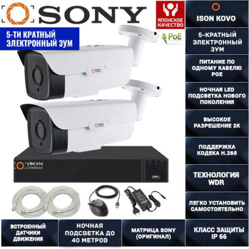 IP система видеонаблюдения на 2 камеры POE с зумом ISON KOVO-2 с жестким диском