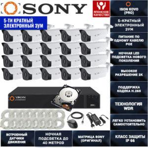 IP система видеонаблюдения на 20 камер 4 мегапикселя POE с зумом ISON KOVO-20 с жестким диском
