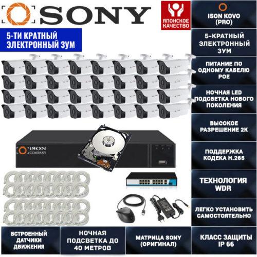 IP система видеонаблюдения на 32 камеры 4 мегапикселя POE с зумом ISON KOVO-32 с жестким диском