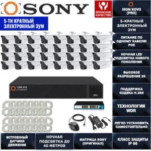 IP система видеонаблюдения на 32 камеры 4 мегапикселя POE с зумом ISON KOVO-32