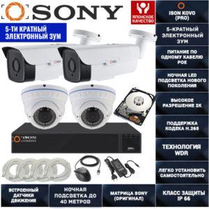 IP система видеонаблюдения на 4 камеры POE с зумом ISON KOVO-4 К2 с жестким диском