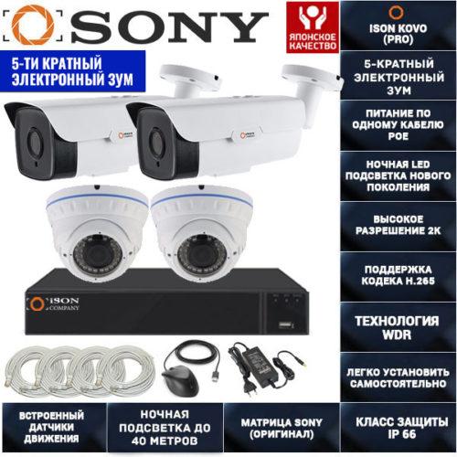 IP система видеонаблюдения на 4 камеры POE с зумом ISON KOVO-4 К2